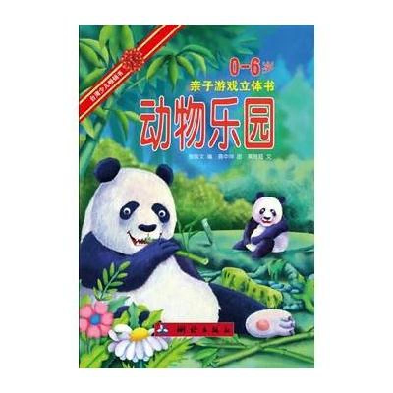 动物乐园:亲子游戏立体书
