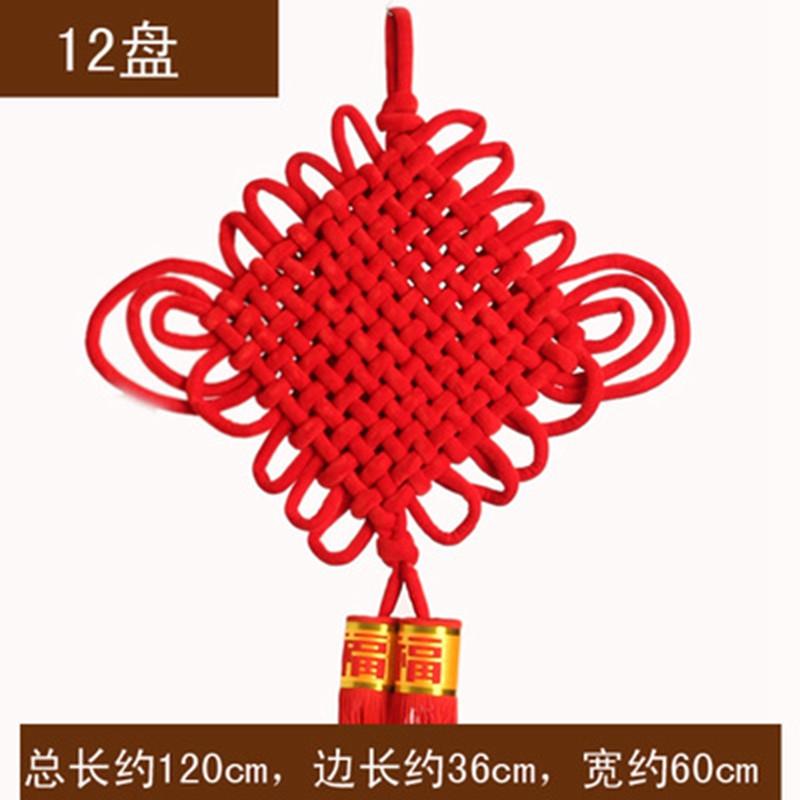 吟秀 春节新年婚庆喜庆布置装饰中国结挂件 绒布 加粗