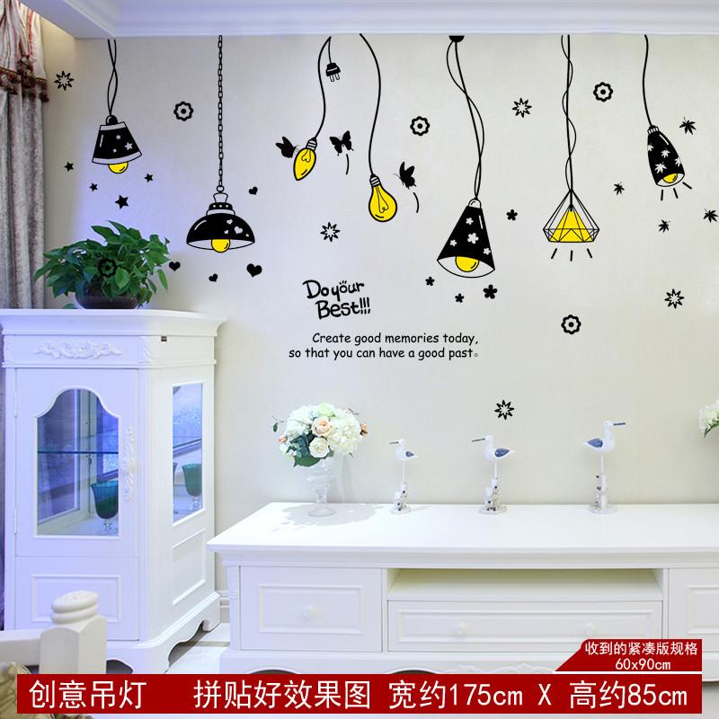 创意墙贴画可移除自粘墙纸卧室床头贴客厅沙发背景装饰画-创意吊灯