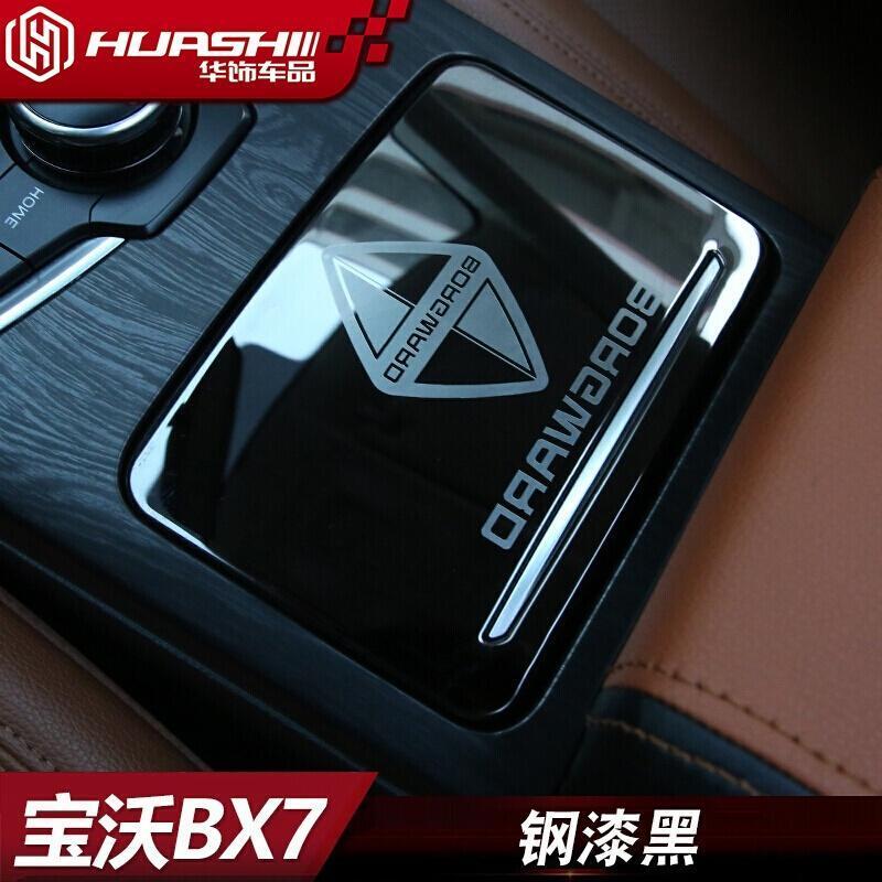 卡骑仕中控排挡面板贴汽车用品装饰配件专用宝沃bx7改装储物盒面板-钢
