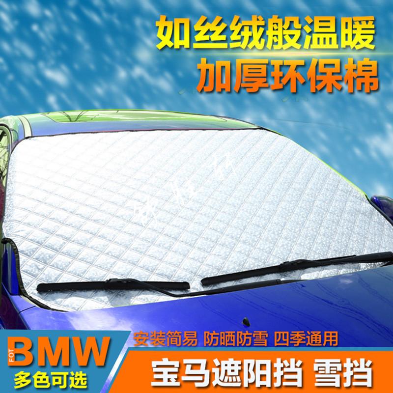 宝马汽车前挡风玻璃罩冬季雪挡防霜罩防雪档防晒遮阳