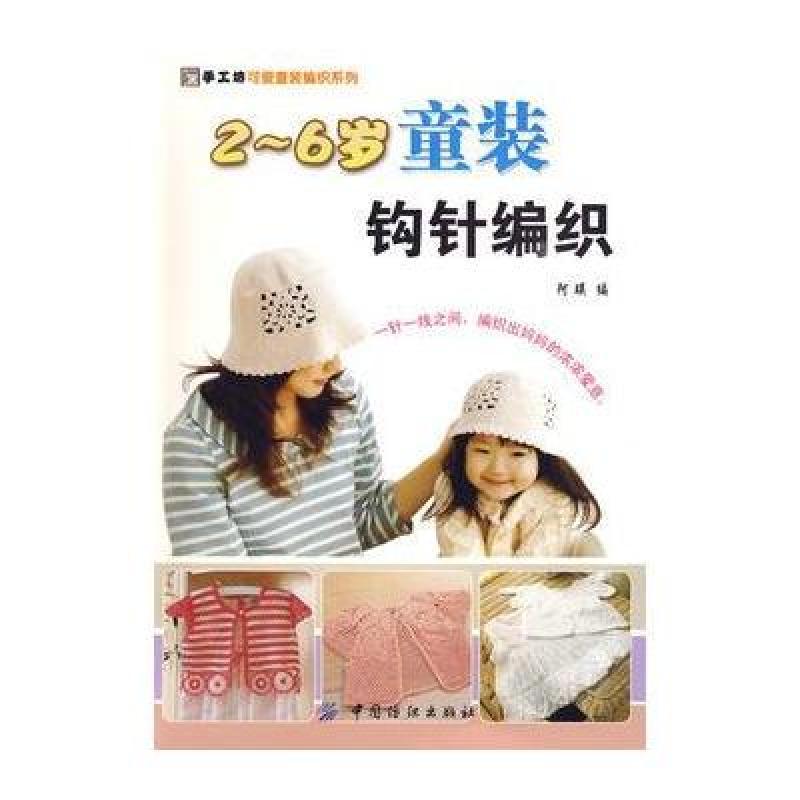 《手工坊可爱童装编织系列·2-6岁童装钩针编织》阿瑛