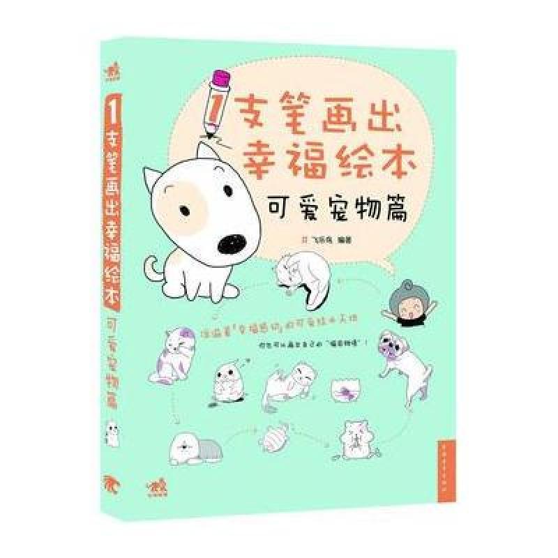 1支笔画出幸福绘本:可爱宠物篇(中青雄狮出品) 飞乐鸟 中国青年出版社