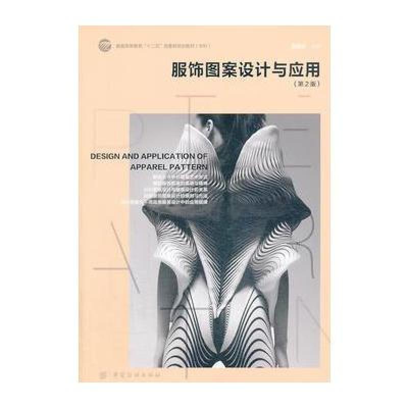服饰图案设计与应用(第2版) 陈建辉 中国纺织出版社 9787518000395
