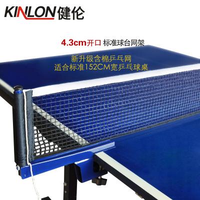 健倫 乒乓球臺 家用訓練健身 比賽 乒乓球桌 戶外可折疊 乒乓球網架