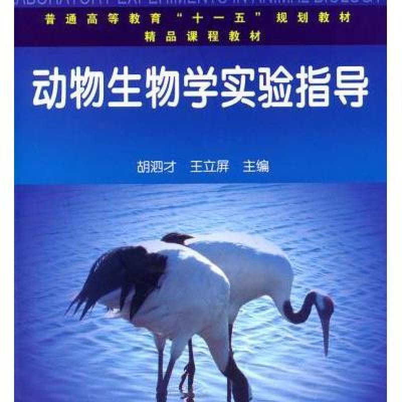 动物生物学实验指导(胡泗才)