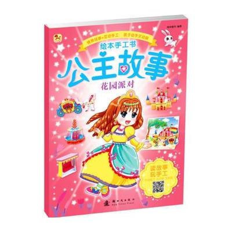 《花园派对-绘本手工书公主故事》格林图书著【摘要