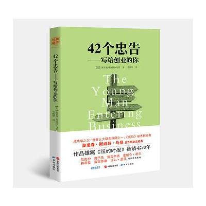 《42个忠告》奥里森斯威特马登【摘要 书评 在线阅读