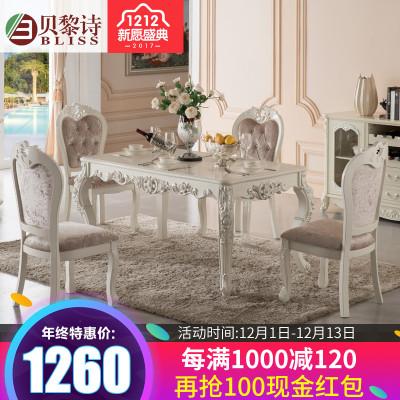 贝黎诗 餐桌 欧式餐桌 四人餐桌 法式田园餐桌餐椅套装 饭桌子餐台图片