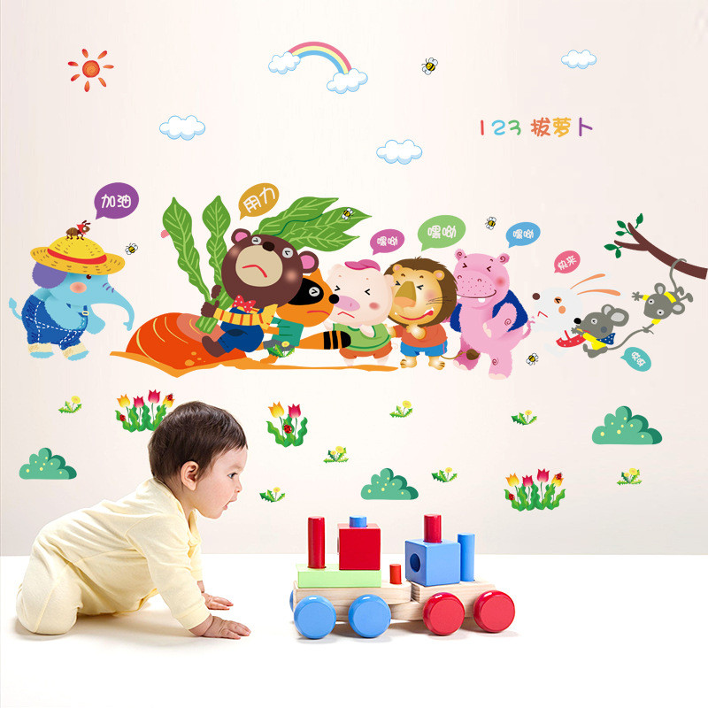 可移除卡通动漫可爱墙贴纸儿童房幼儿园教室布置装饰画动物拔萝卜