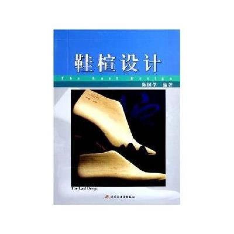 《鞋楦设计》陈国学【摘要 书评 在线阅读】-苏宁易购