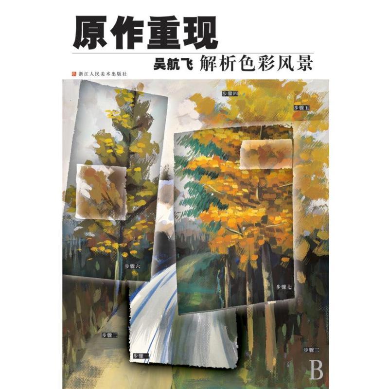吴航飞解析色彩风景