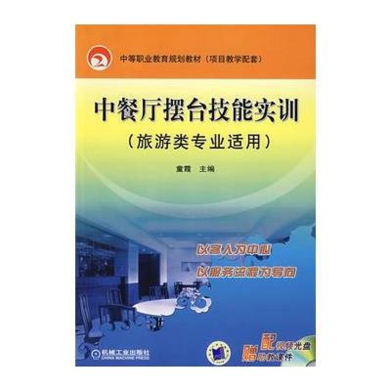 中餐厅摆台技能实训(旅游类专业适用)(含光盘)图片