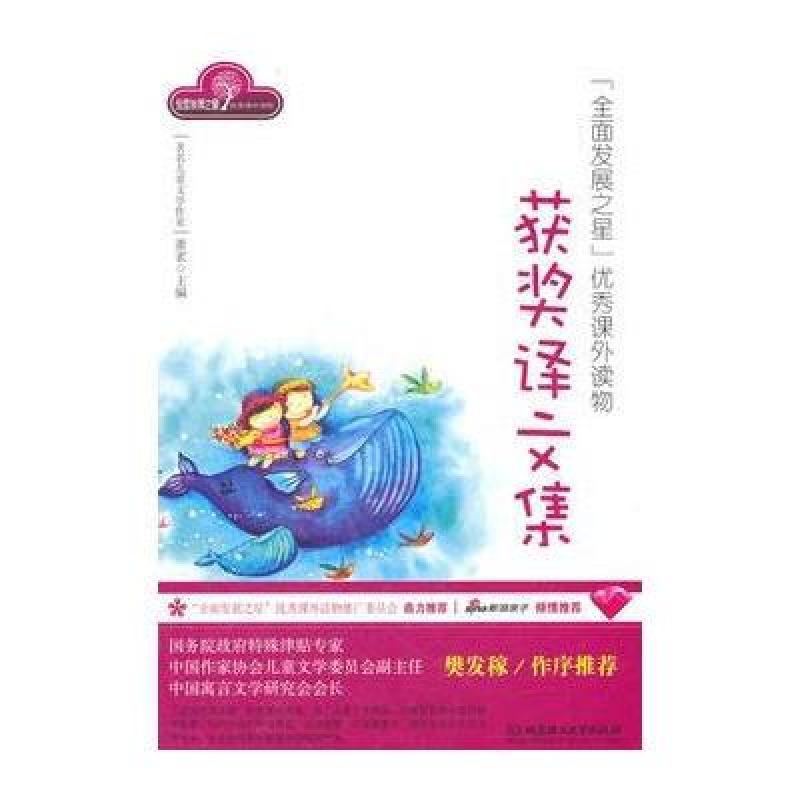 获奖译文集/全面发展之星课外读物
