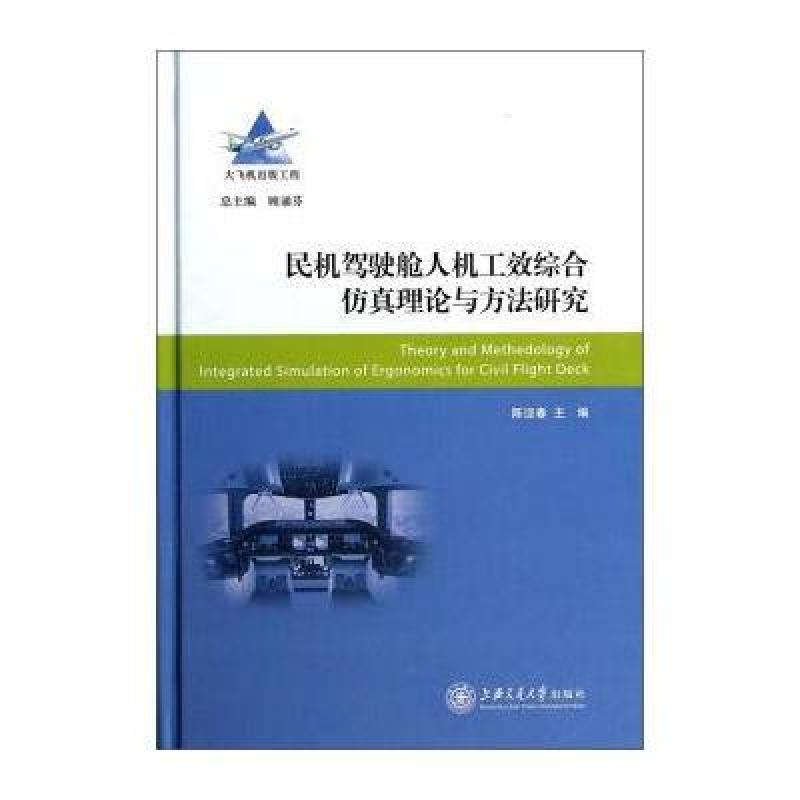 大飞机出版工程:民机驾驶舱人机工效综合仿真理论与方法研究