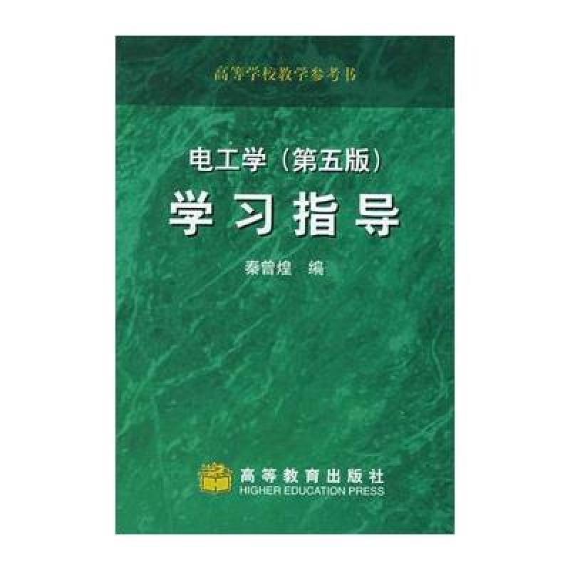 电工学垹�`:)�h�_电工学(第五版)学习指导