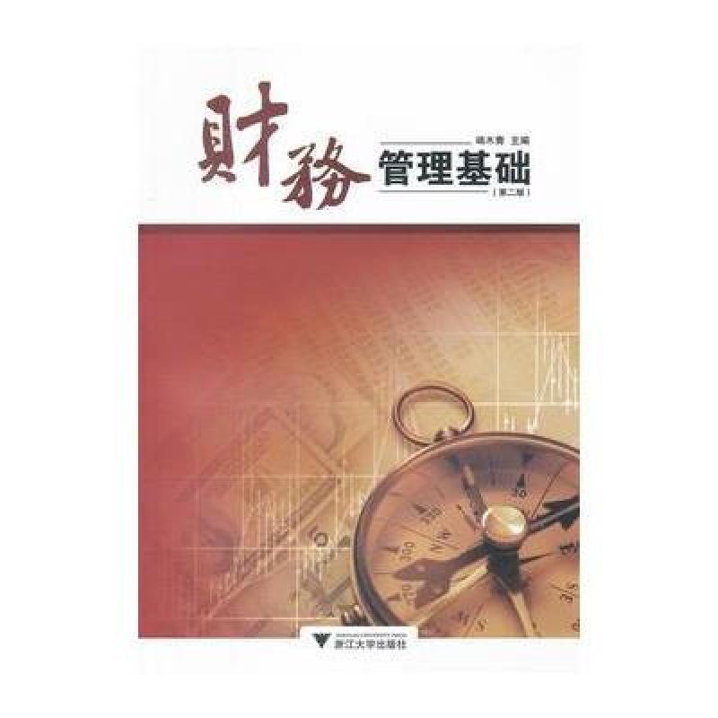 《财务管理基础(第2版)》端木青【摘要 书评 在线阅读