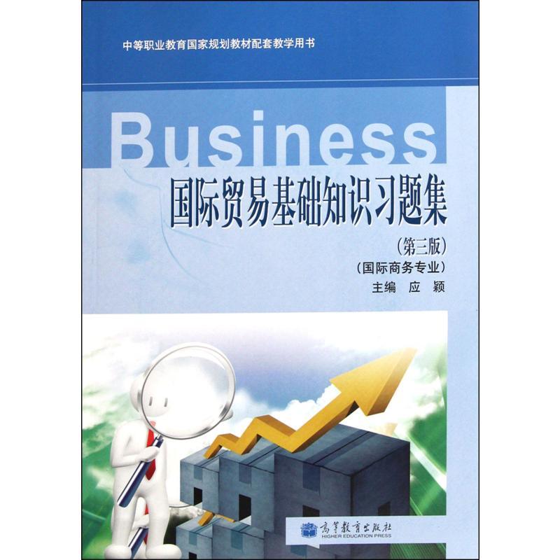《国际贸易基础知识习题集(国际商务专业)(第3版)(附