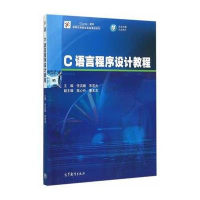 《c语言程序设计教程(icourse教材)》编者:任洪娥,宋