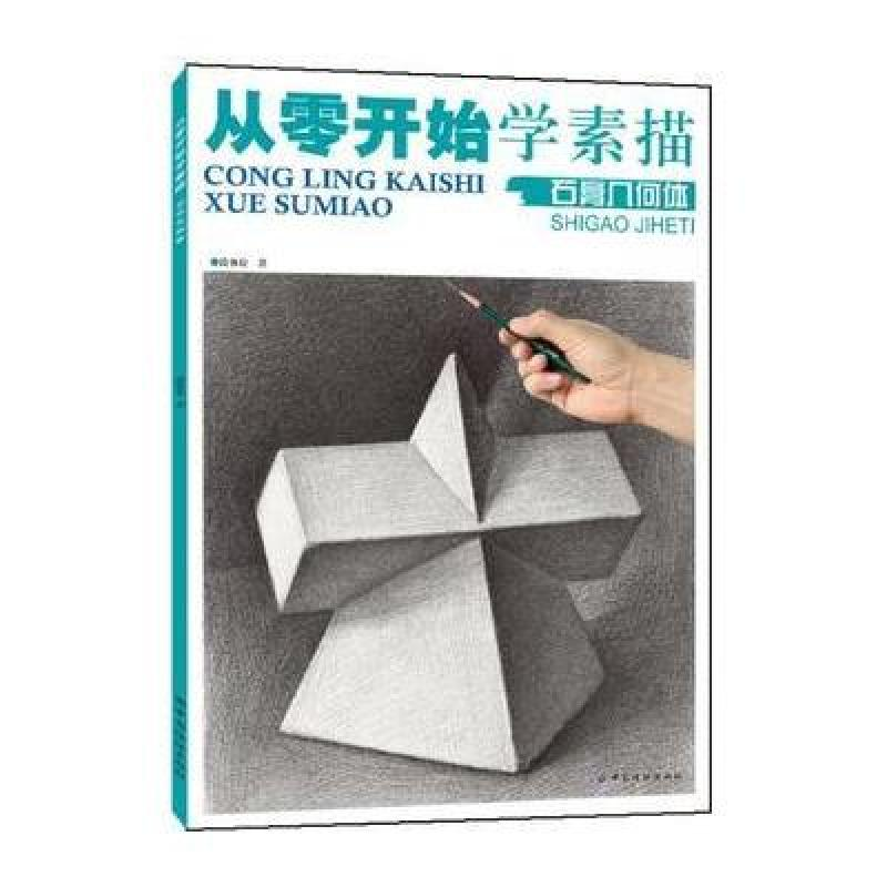 从零开始学素描 石膏几何体