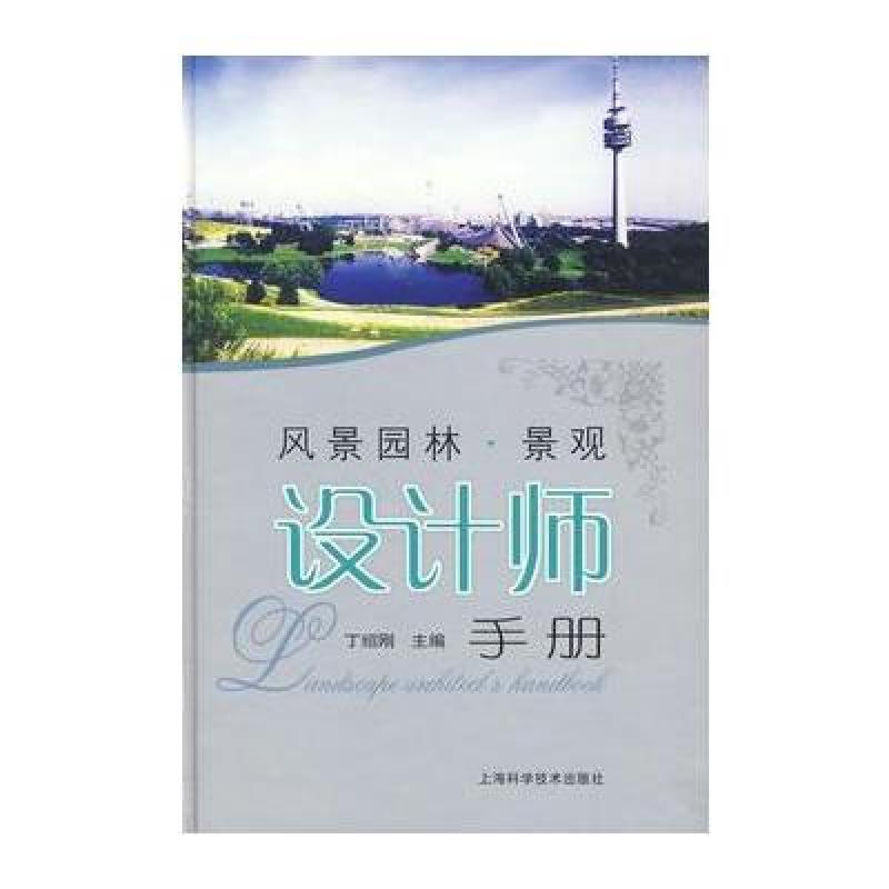 《风景·园林景观设计师手册》丁绍刚【摘要 书评 】
