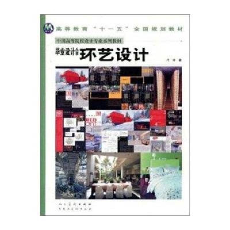 《毕业设计丛书-环艺设计》冯乔【摘要 书评 在线阅读