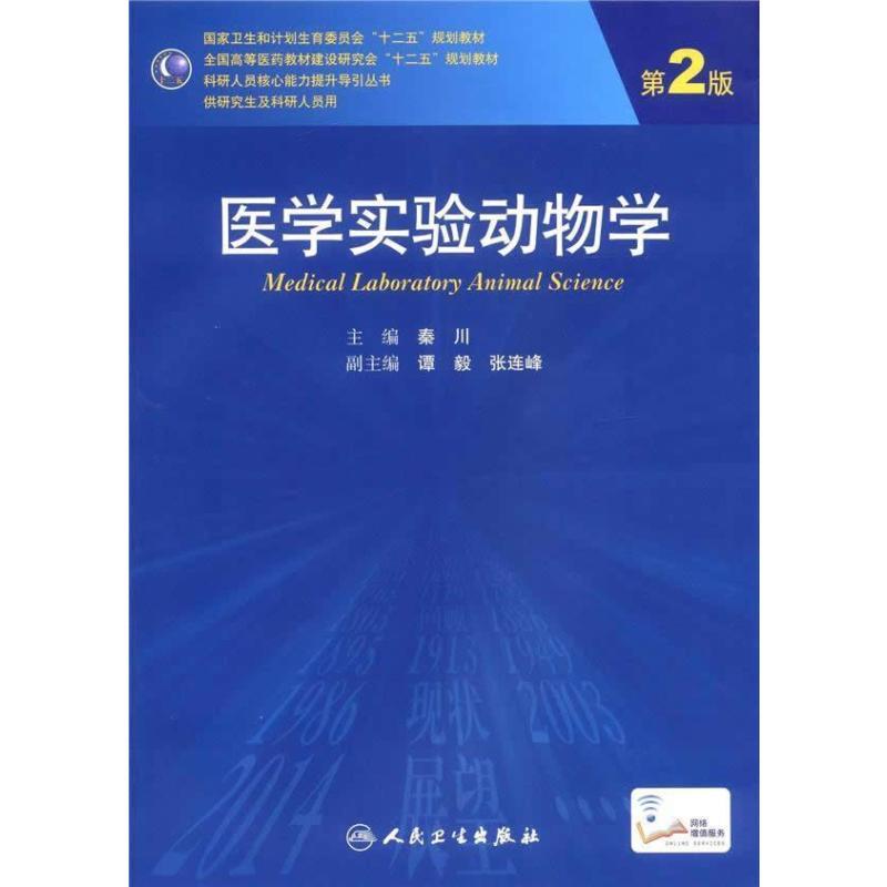 医学实验动物学(第2版/研究生)