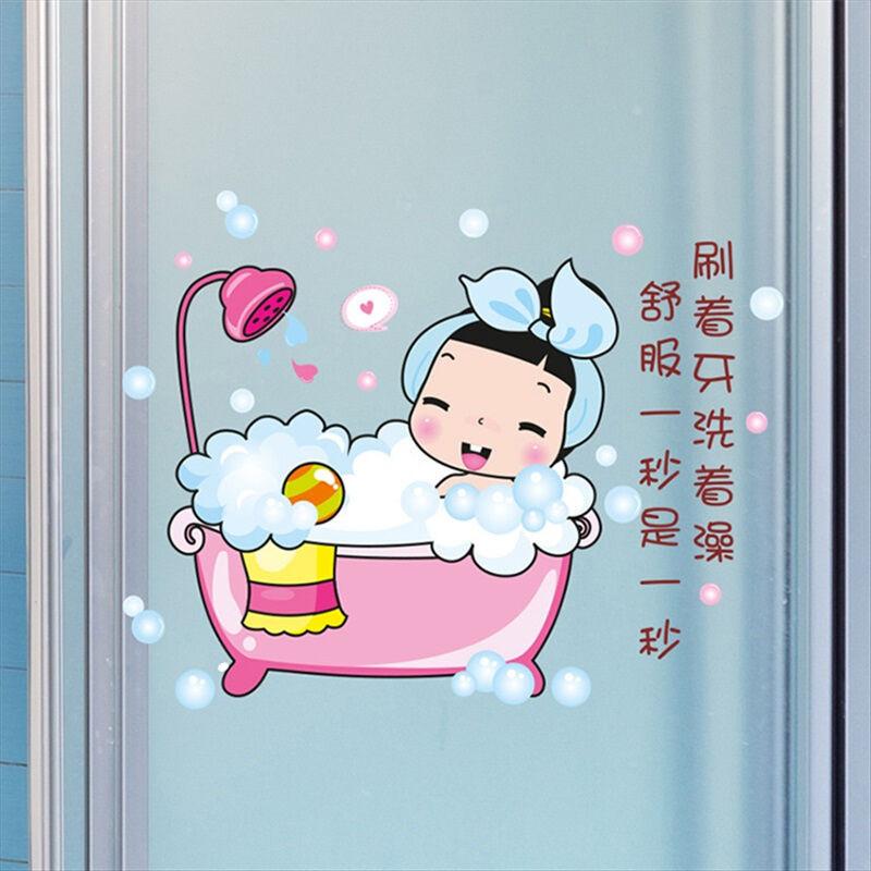 吉朵芸浴室卫生间洗手间防水墙贴纸可爱卡通环保pvc贴画瓷砖贴刷牙