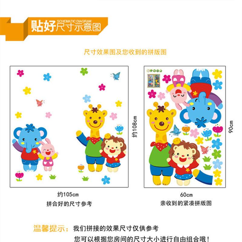 吉朵芸特大号狮子大象儿童房可爱墙贴纸幼儿园环境布置卡通贴纸宝宝