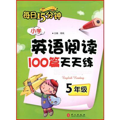2018年正版每日15分钟 小学英语阅读100篇天天练 5年级 五年级 英语 主编 程帆 含参考答案 外文出版社