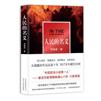正版 人民的名义 坚持以零容忍态度惩治腐败陆毅张丰毅周梅森