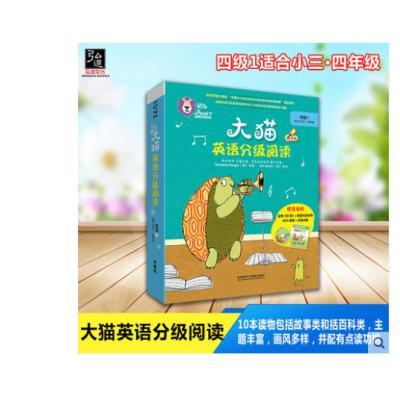 正版 大猫英语分级阅读四级1(适合小学三、四年级)(点读版)儿童英语读物小学生英语阅读书籍少儿英文绘本故事英语启蒙