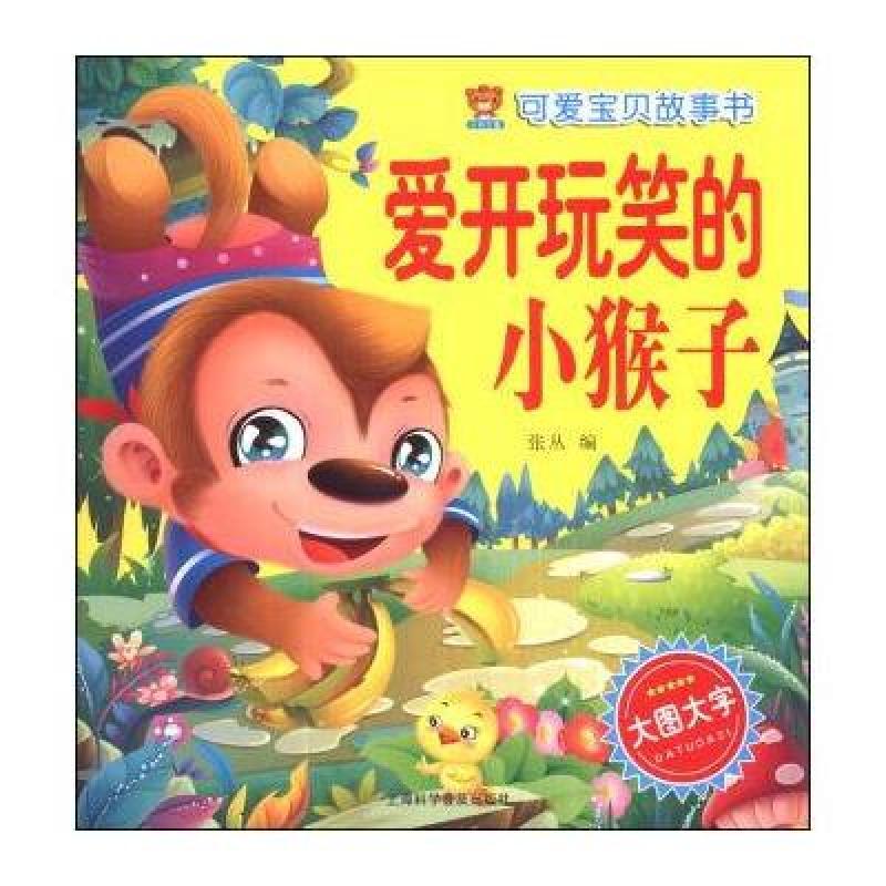 可爱宝贝故事书:爱开玩笑的小猴子