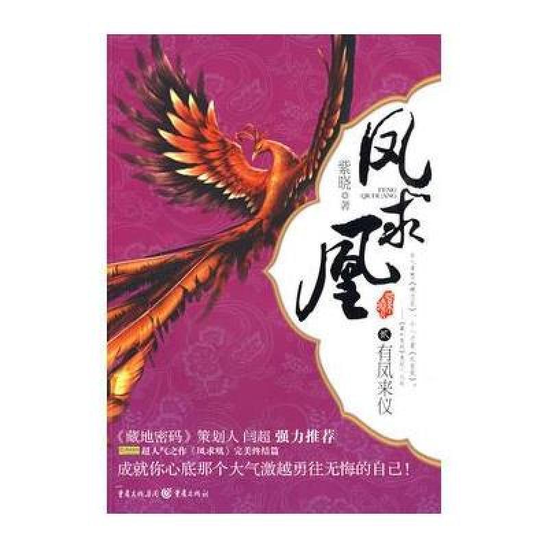 《凤求凰:有凤来仪》紫晓【摘要 书评 在线阅读】