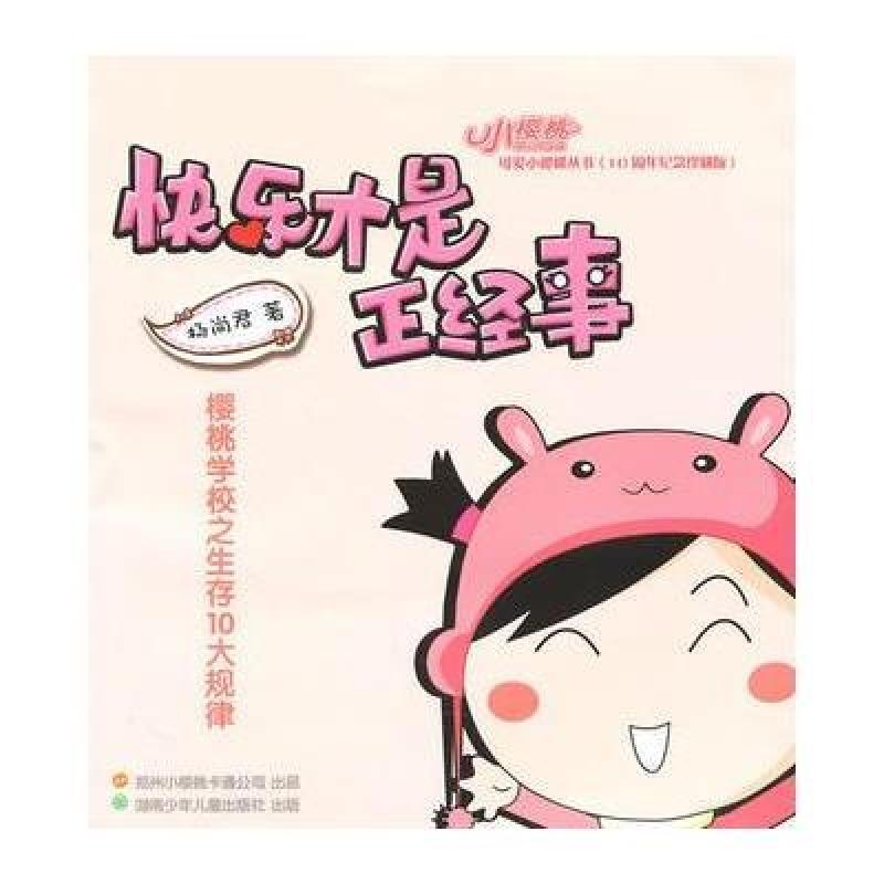 可爱小樱桃丛书(10周年纪念珍藏版):快乐才是正经事