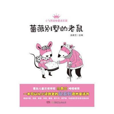 小飞熊动物童话王国:蔷薇别墅的老鼠