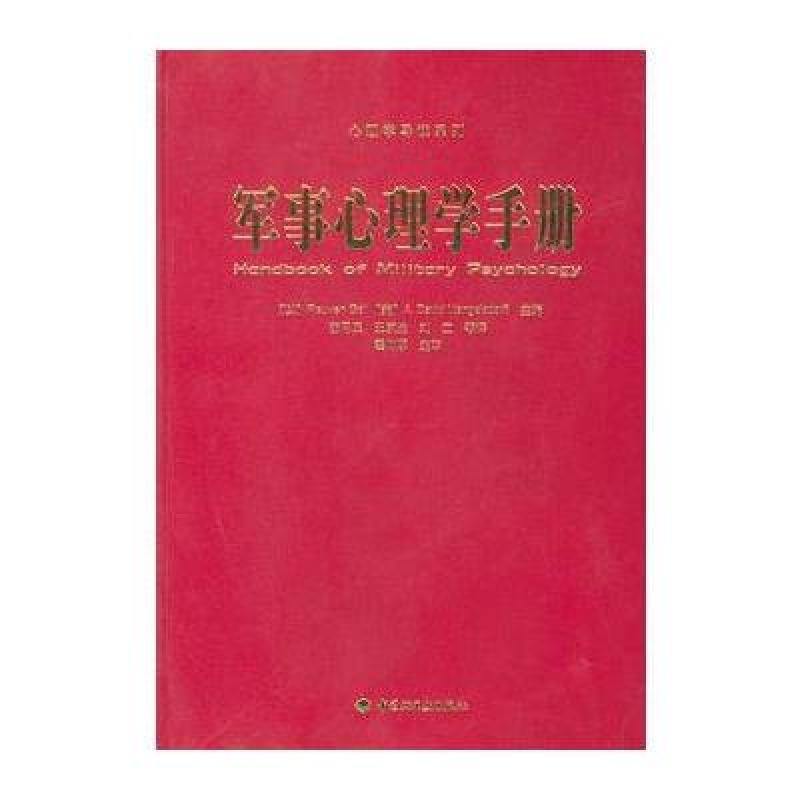 军事心理学手册(精)/心理学导读系列