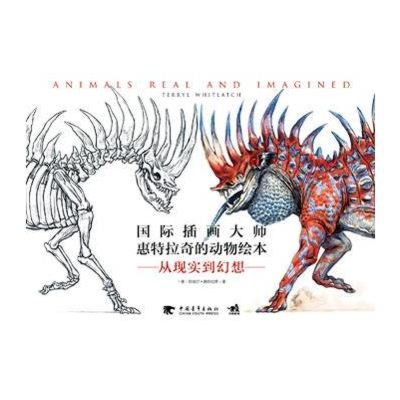 插画大师惠特拉奇的动物绘本:从现实到幻想
