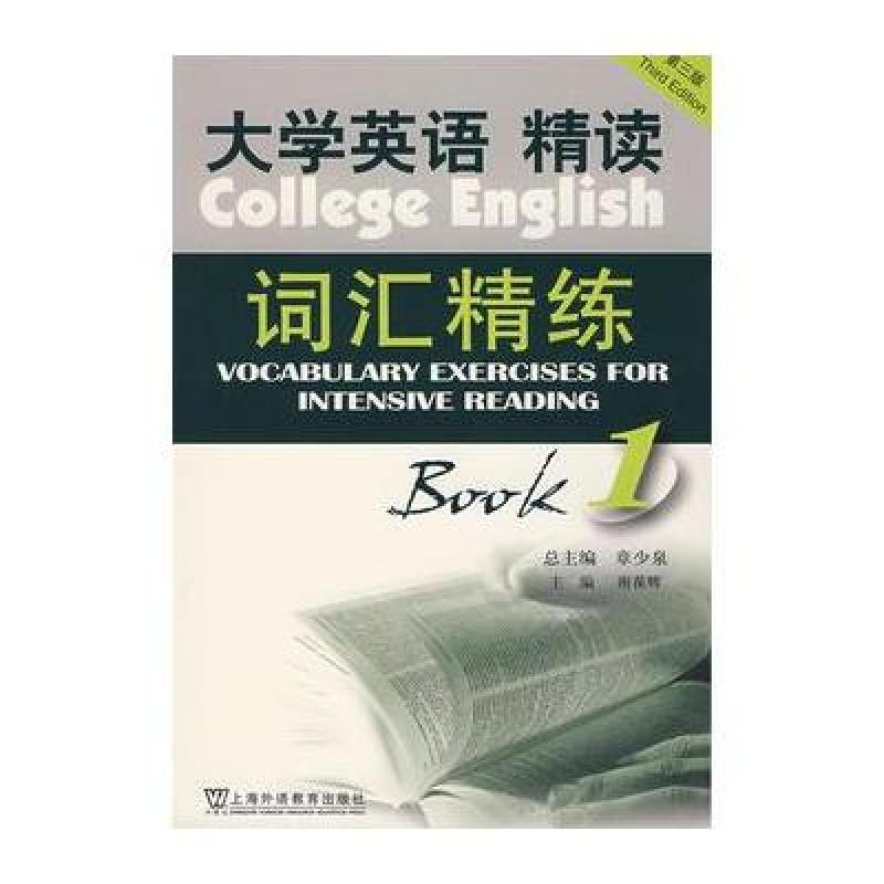 大学英语精读第三版第一册选词填空题目及答案图片
