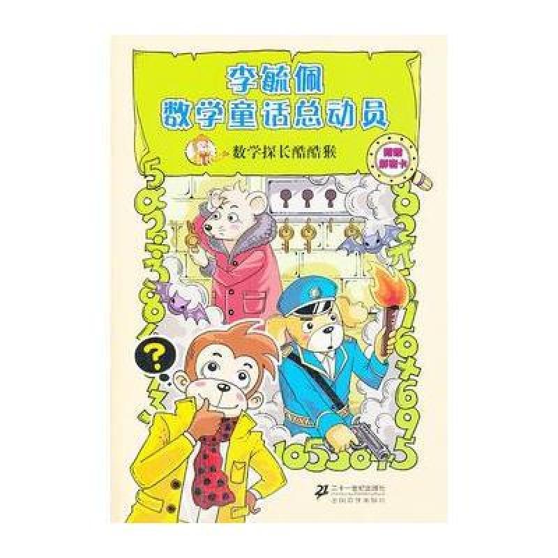 数学探长酷酷猴 李毓佩数学童话总动员 数学动物园系列