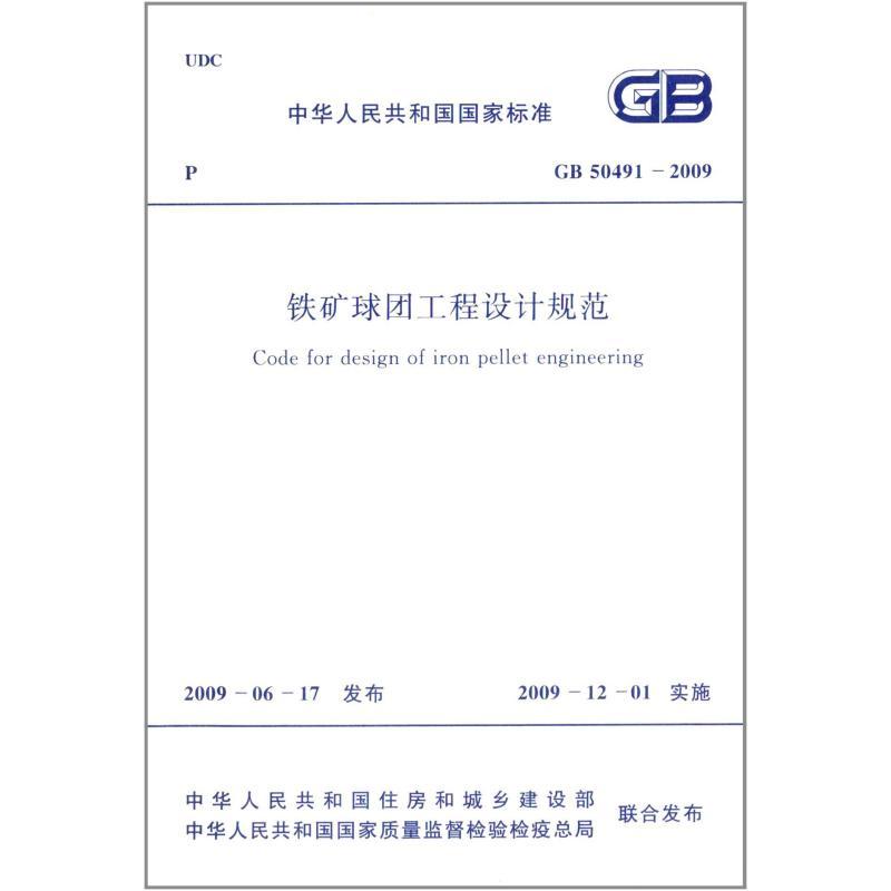 国家标准:铁矿球团工程设计规范(gb50491-2009)