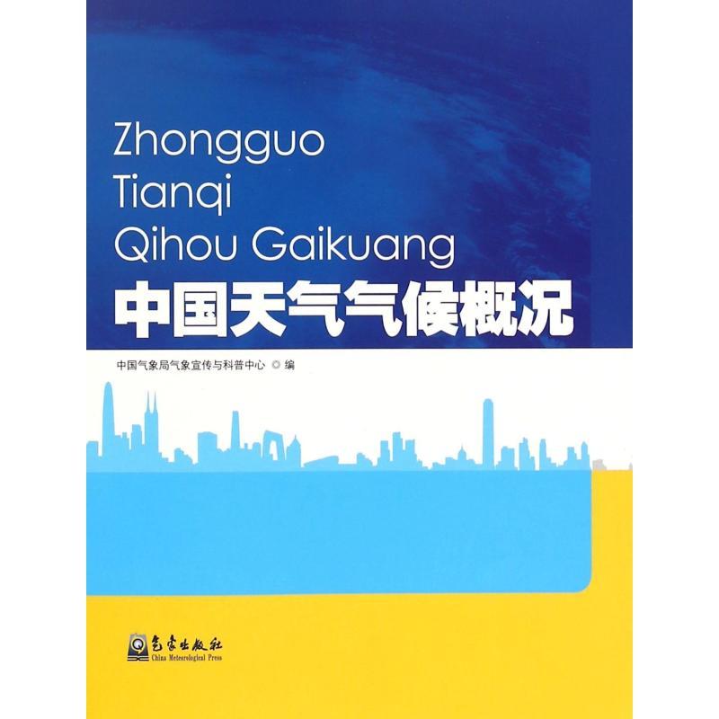 中国天�:h��dyojz&n_中国天气气候概况