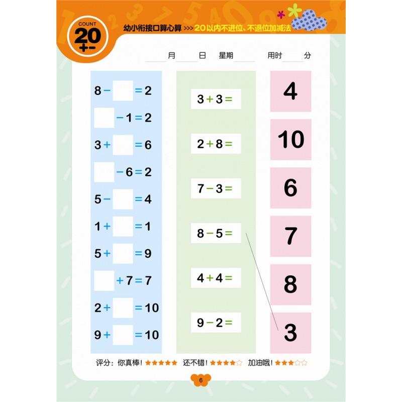 20以内不进位不退位加减法 20以内加减法天天练口算题卡幼儿3-6-7岁