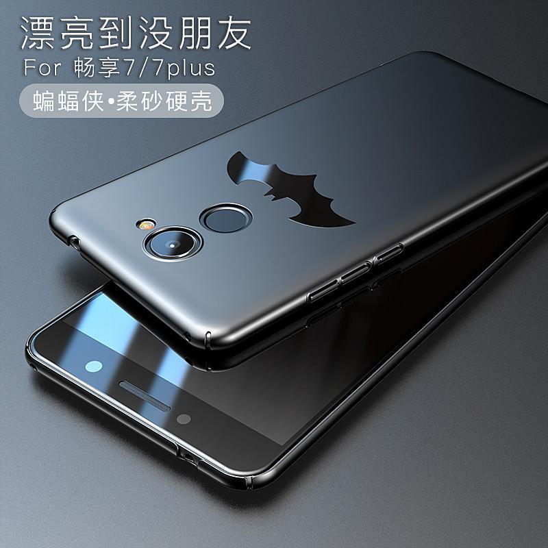 TL 华为荣耀7X手机壳畅享7手机壳畅玩7plus防