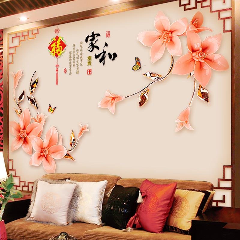 超大型中国风墙贴纸卧室房间客厅电视背景墙贴花温馨墙面装饰贴画