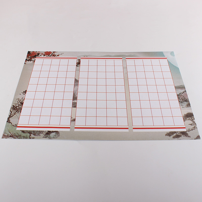 硬笔书法书写纸模板分享展示