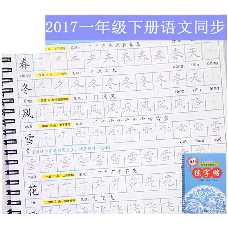 一年级字帖下册同步练字帖小学生凹槽楷书笔画笔顺练字板本人教版当季图片