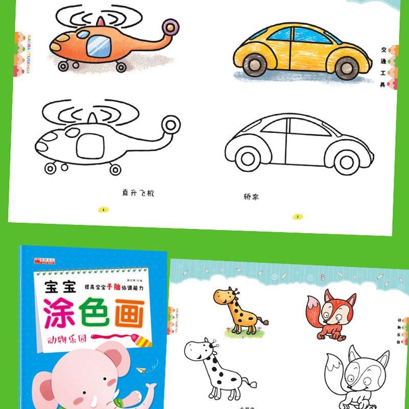 2-3-4-5幼儿童学画画书绘画图书画册幼儿园涂鸦填色本当季新品可爱
