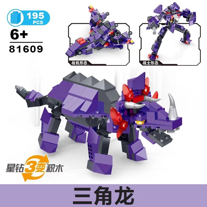 机器人男孩小颗粒拼装积木塑料益智玩具6-10岁【195颗】三角龙81609纸叠玩具图片