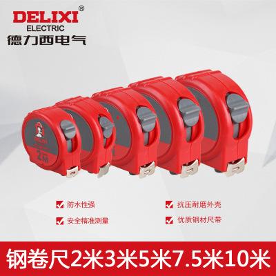 德力西電氣鋼卷尺2米3米卷尺5米7.5米10米高精度耐摔加厚測量工具